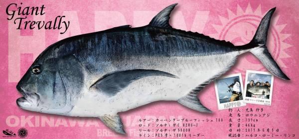 ロウニンアジ-デジタル魚拓