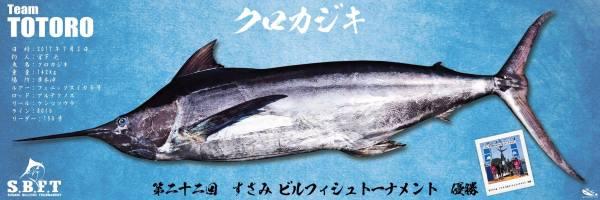 クロカジキ-原寸大魚拓