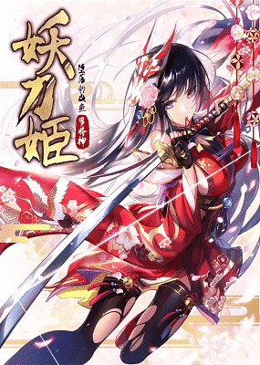 Sword Demon Maiden