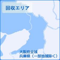 大阪・兵庫