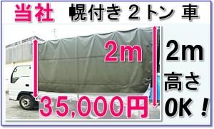 当社のトラック荷台高さは2メートル