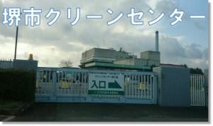 堺市クリーンセンター