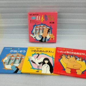 まんが日本昔ばなし第3集