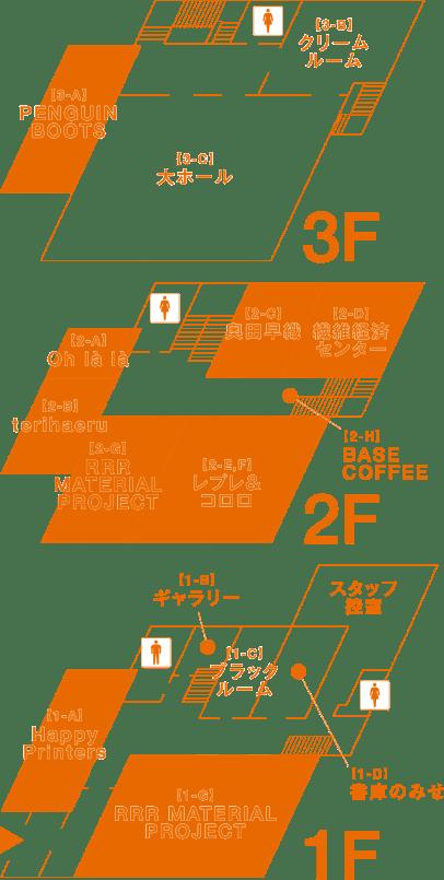 rrr-2016-aw-floormap