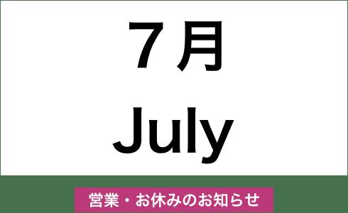 7月のお休みのご連絡。