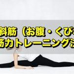姿勢改善するならあの運動!腹斜筋の筋トレ方法!