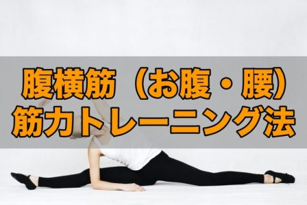 腹横筋筋力トレーニング法