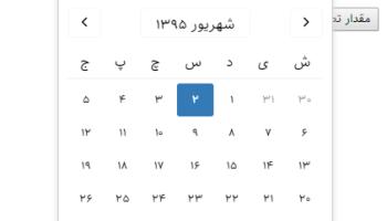 Persian Date Picker Component For React   Reactscript