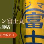 ラーメン富士丸西新井大師店は行きにくい?待ち時間短くオススメです