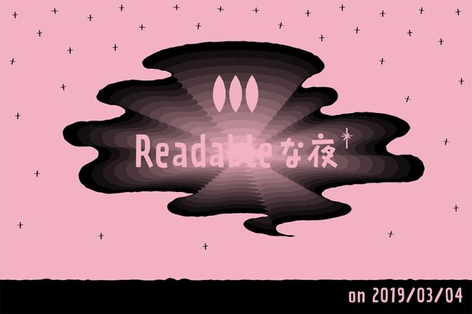 Readableな夜 on 2019/03/04 ロゴの背景にモヤモヤとした怪しい雲。雲は放射状のグラデーションで着色されているので、ロゴの色とのコントラストが非常に低い箇所がある。なんなのこれは。