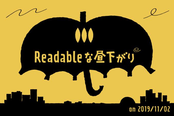 手書き風のイラスト:黄色い背景に黒いシルエットの傘が街の上を飛んでいる。傘にロゴ:リーダブルな昼下がり on 2019/11/02