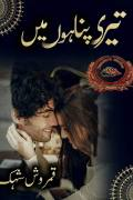Teri Panahon Main By Qamrosh Shehk Episode 6