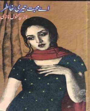 Nazia Kanwal Nazi Archives - CaretoFUN