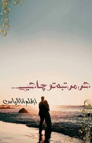 Har Martaba Tu Chaiye by Ana Ilyas Episode 1