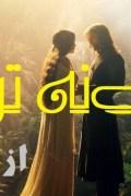 Janay Na Tu By Ana Ilyas Complete Novel