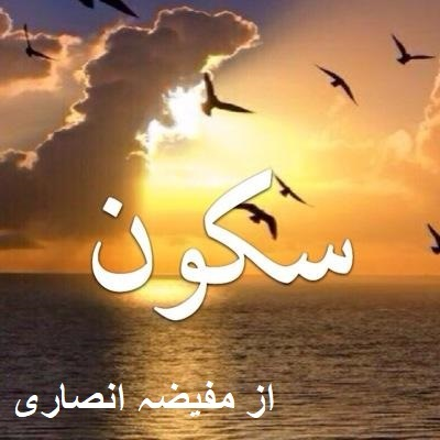 Sukoon by Bushra Sheikh