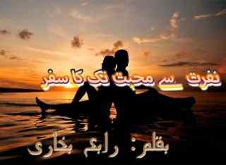 Nafrat Say Muhabbat Tak Ka Safar By Rabia Bukhari