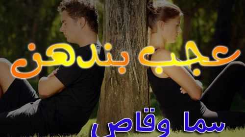 ajab bandhan by huma waqas