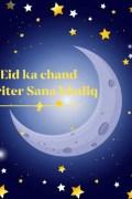 Eid Ka Chand By Sana Khaliq Urdu Afsana