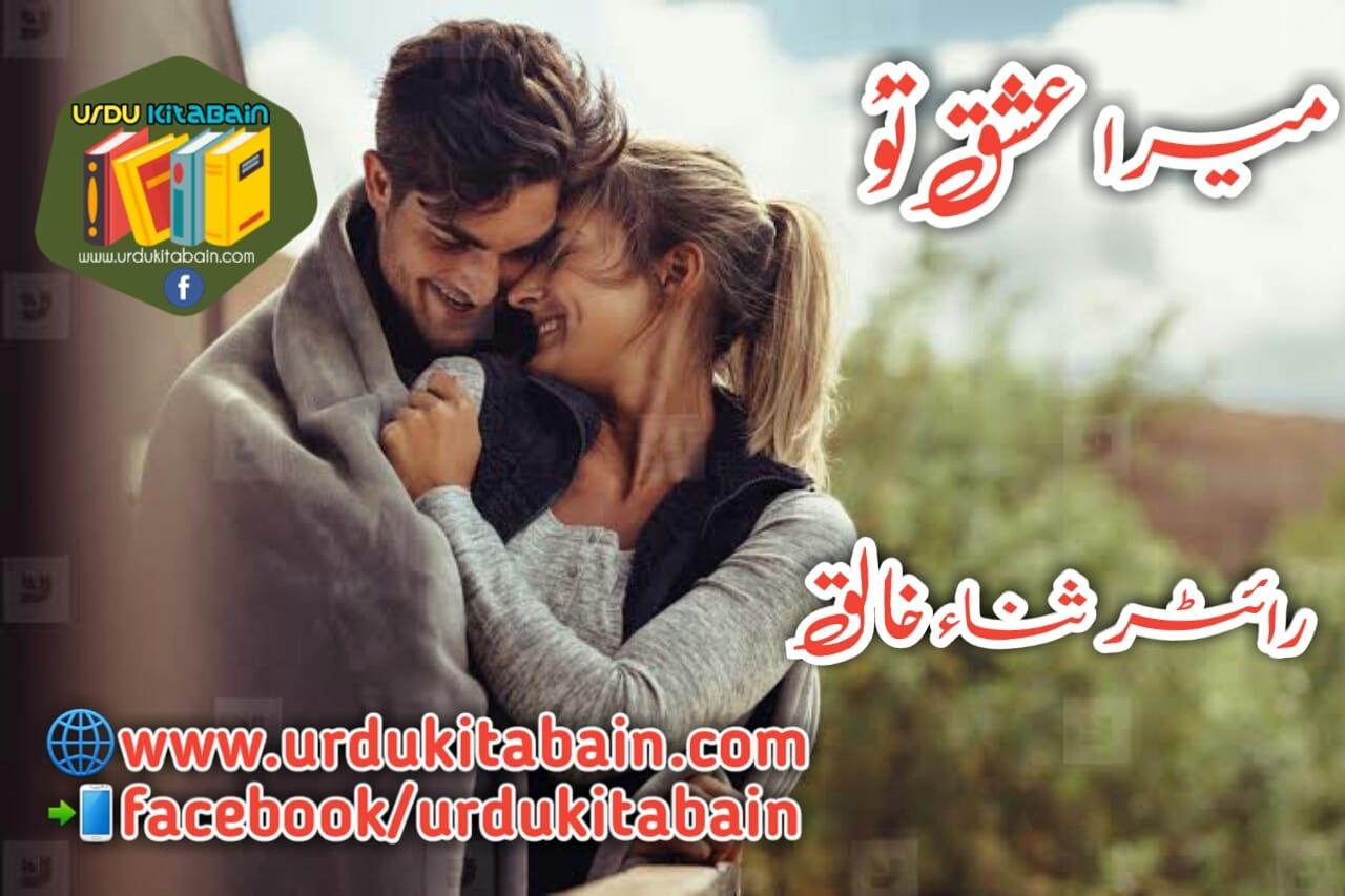 Mera Ishq Tu By Sana Khaliq Complete Novel - CaretoFUN