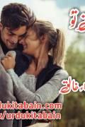 Mera Ishq Tu By Sana Khaliq Complete Novel