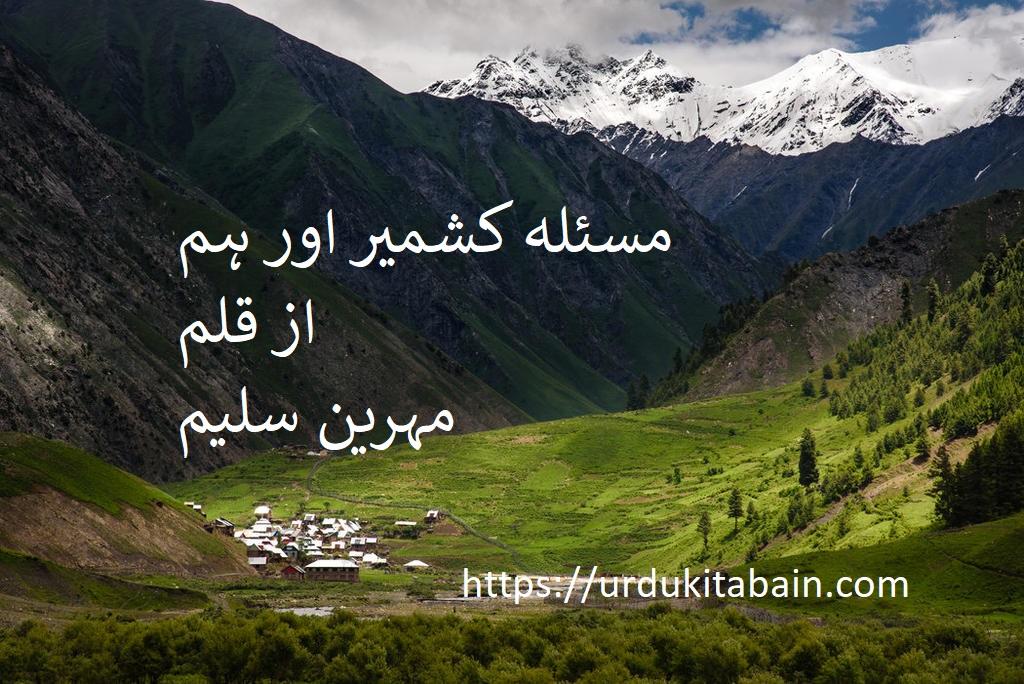 Masla e Kashmir Aur Ham