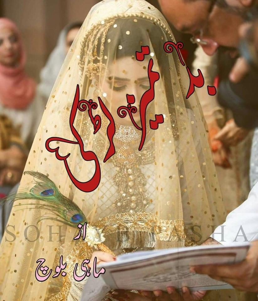 Badtameez Larki By Mahi Baloch