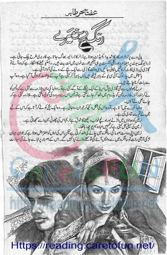 khawateen digest january 2020