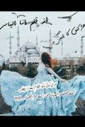Dharkano Ka Ameen By Ana Ilyas Complete Novel