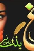 Daagh Novel by Bint E Nazeer Complete Novel