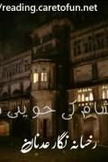 Sham Ki Haveli Main By Rukhsana Nigar Adnan Episode 32
