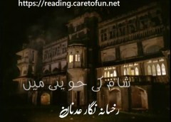 Sham Ki Haveli Main By Rukhsana Nigar Adnan Episode 27