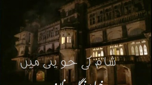 sham ki haveli main episode 21