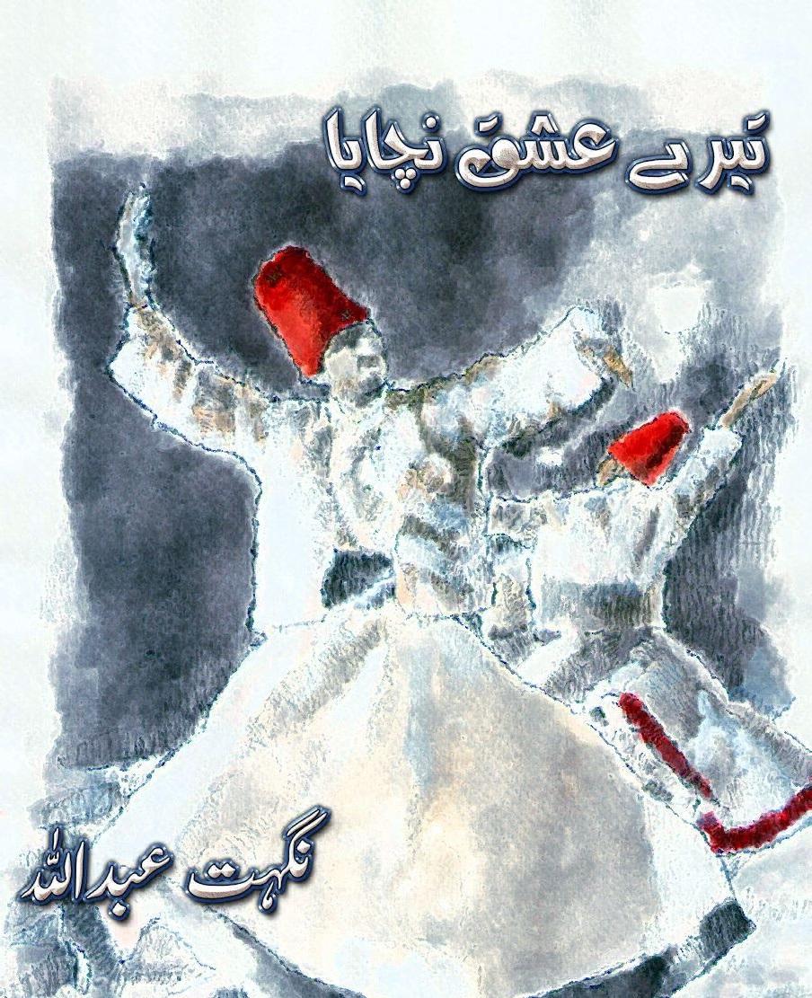 Tere Ishq Nachaya By Nighat Abdullah