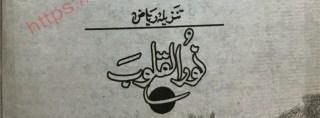 Noor Ul Quloob By Tanzeela Riaz