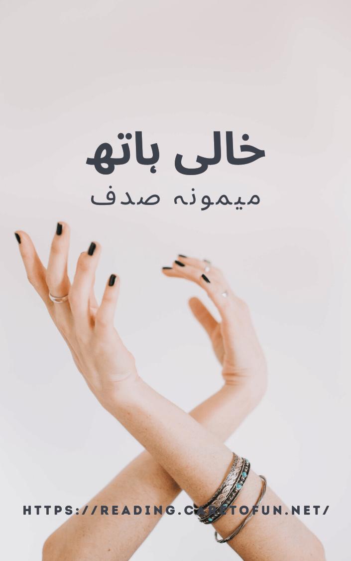 Khaali Hath by Maimoona Sadaf