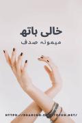 Khaali Hath By Maimoona Sadaf Shuaa Digest August 2020