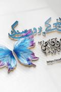 Kaanch Kay Paron Sang by Huma Waqas