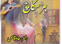 Butter Scotch by Huma Waqas Episode 7