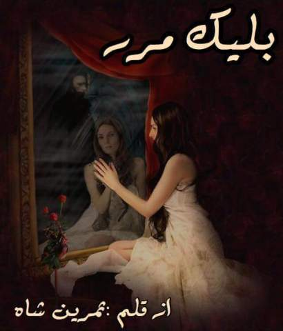 Black Mirror novel