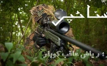Sniper Complete Novel