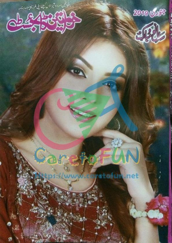 Khawateen Digest January 2019 caretofun.net