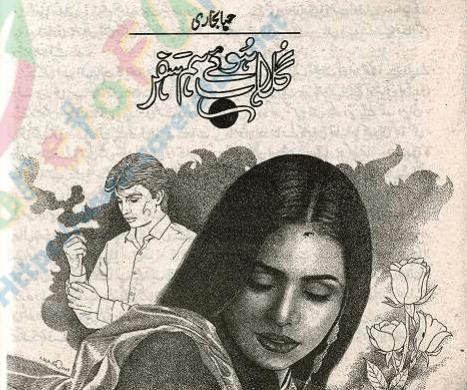 Gulab Hue Hamsafar by Haya Bukhari