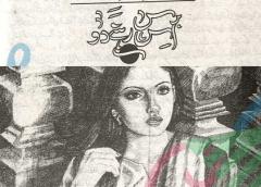 Is Baras Rehnay Do By Haya Bukhari