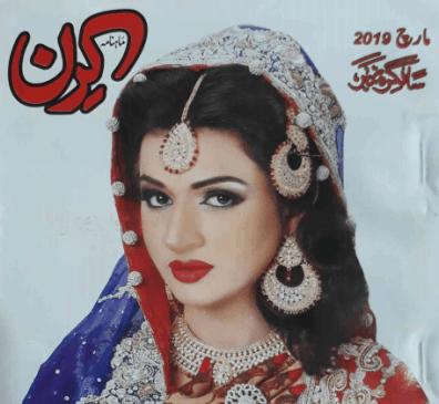 Kiran Digest March 2019