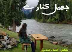 Jheel Kinaray By Saba Siddique Complete Novel