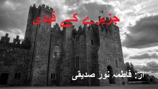 jazeeray kay qaidi