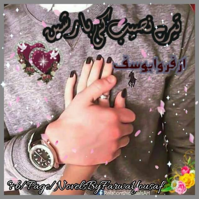 Tere Naseeb Ki Barishain