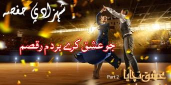 Jo Ishq Kare Hardam Raqsam By Shehzadi Hifsa