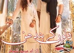 Dilon Kay Bandhan By Ume Mariyam Shaikh Complete Novel